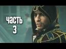Прохождение Assassin's Creed Unity: Dead Kings (Павшие Короли) — Часть 3: Тень прошлого