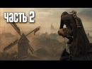 Прохождение Assassin's Creed Unity: Dead Kings (Павшие Короли) — Часть 2: Книжный вор