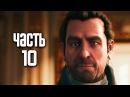 Прохождение Assassins Creed Unity Единство — Часть 10 Серебряных дел мастер