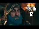 Прохождение Assassins Creed Unity Единство — Часть 12 Пророк