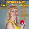 Фитнес Микс Fitness Mix, Йога (Кривой Рог)