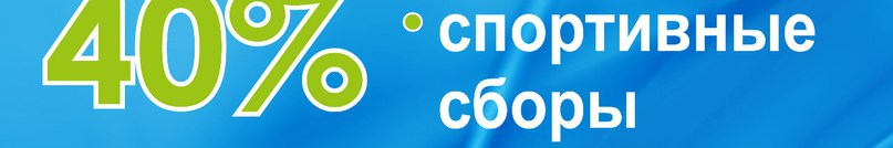 deshevoletay.ru/sport-fees