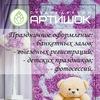 Студия Артишок-Оформление свадеб-Декор праздника