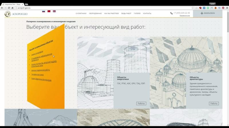 Демонстрация визуальных эффектов на сайте «Акрополь-Гео». Свежая работа ReConcept