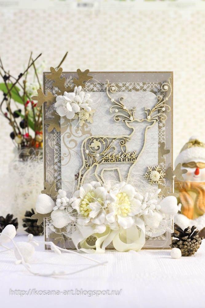 подарок к новому году, презент, новогодний подарок, открытка с оленем, открытка с цветами