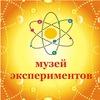 Музей экспериментов - пища для ума в НН