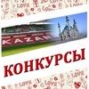 Конкурсы, розыгрыши призов. (Казань)