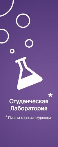 Студенческая лаборатория пишем хорошие курсовые ВКонтакте Студенческая лаборатория пишем хорошие курсовые