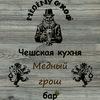 """Бар чешской кухни """"Медный грош"""""""