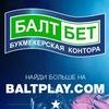 Букмекерская контора БАЛТБЕТ