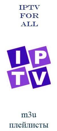 M3u плейлист взрослых iptv для Бесплатные IPTV