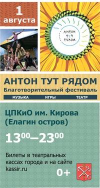 Благотворительный фестиваль Антон тут рядом