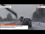 Девушка водитель пострадала в ДТП на трассе Екатеринбург Шадринск Курган