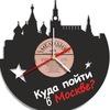 Куда пойти в Москве?