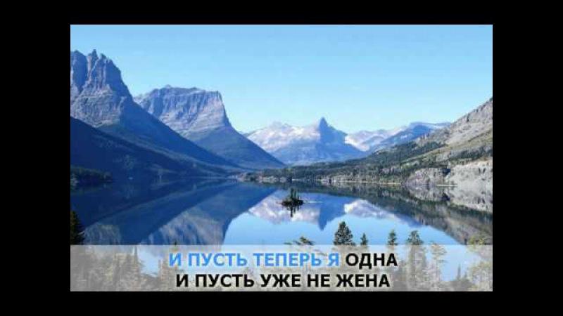 «Княжна», Аллегрова Ирина: караоке и текст песни