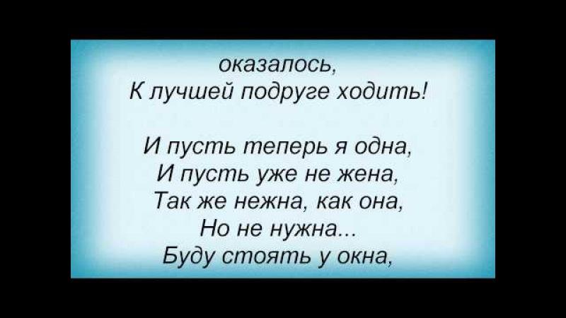 Слова песни Ирина Аллегрова - Княжна