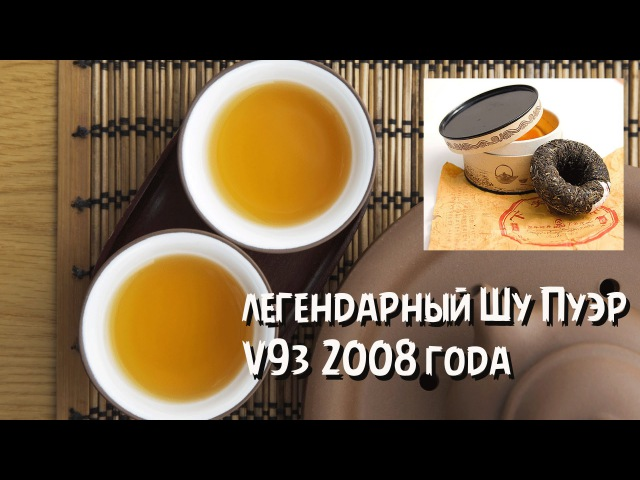 Дегустатор Чая Шу Пуэр V93 2008