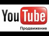 Продвижение ролика на youtube