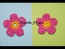 Вязание крючком для начинающих. Маленький цветок \\ Crochet for beginners. floret