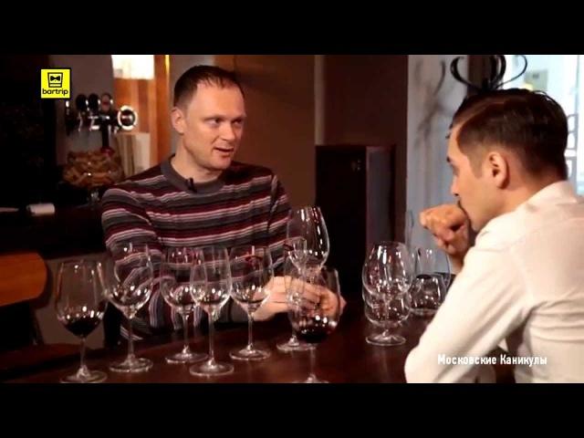 Винные бары Москвы от Bar Trip 1 / Бар - Московские Каникулы