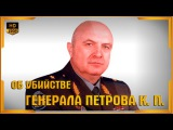 Об убийстве генерала Петрова К. П.  Видео YouTube