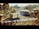 Вторая чеченская война 1999-2009 • 7Б - Летим с войны