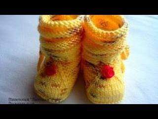 Вяжем пинетушки Лапушки baby's bootees