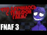 Five Nights at Freddy's 3 - Что случилось с Телефон Гаем Phone Guy Жуткие факты и теории