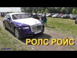 Rolls-Royce+крутые номера.САБАНТУЙ в Уразовке  2015.sergahanin