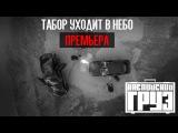 Каспийский Груз - Табор Уходит в Небо (официальное видео) 2015