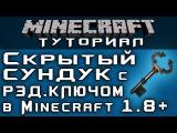 Скрытый сундук с редстоун ключом в 1.8+ [Уроки по Minecraft]