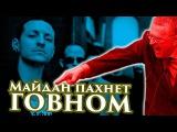 Linkin Park feat Жириновский - Майдан Пахнет Говном!