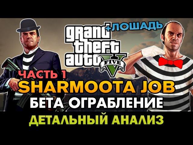 GTA V - Вырезанное Ограбление - The Sharmoota Job [Детальный Анализ] [Часть 1]