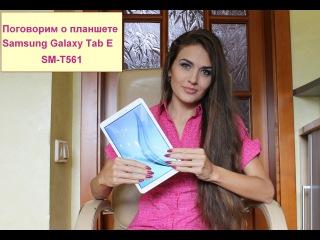 Обзор ПЛАНШЕТА Samsung Galaxy Tab E SM-T561. Достоинства и недостатки этого планшета.