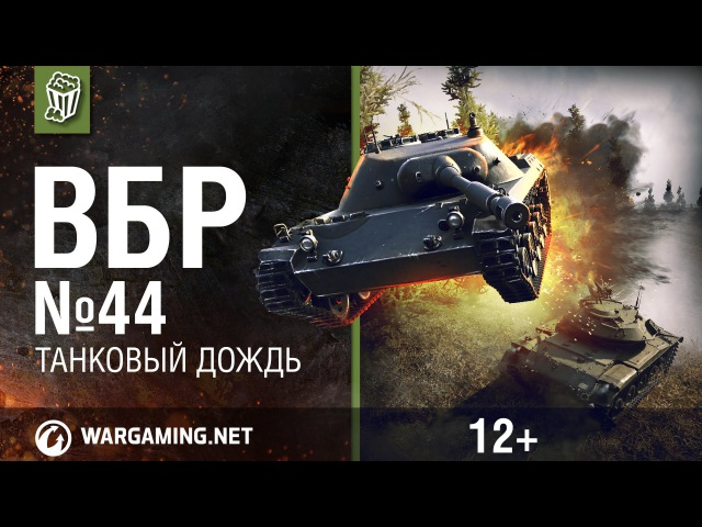 Моменты из World of Tanks. ВБР: No Comments №44 [WoT]