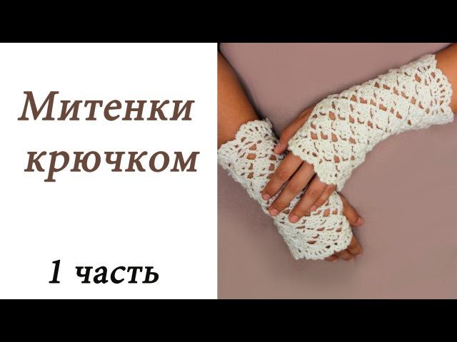 Ажурные МИТЕНКИ крючком ДЛЯ НАЧИНАЮЩИХ 1 часть Crochet Fingerless Mitten Gloves