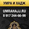ГОРЯЩИЕ ТУРЫ!!! УМРА 2019 Москва ХАДЖ