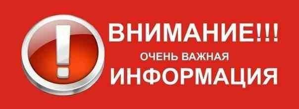 Важное сообщение от МВД ЛНР