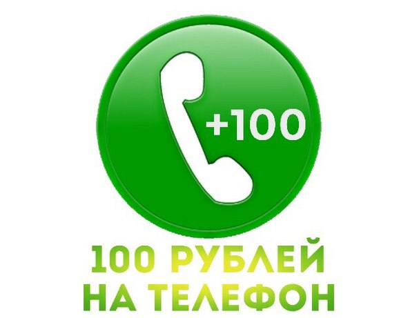 100 рублей на телефон конкурс