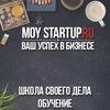 Создание прибыльного бизнеса с нуля - Moy Statup