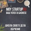 Создание прибыльного бизнеса с нуля- Moy Startup