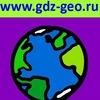 ГДЗ | решебник по географии