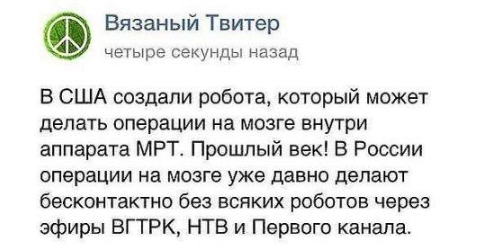 """""""Это английские фаны ворвались в наш сектор. Он вообще за Россию болеет?"""", - пропагандисты росТВ в прямом эфире воспитывают """"неправильного"""" российского комментатора - Цензор.НЕТ 7265"""