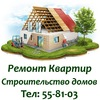 Строительство домов  Великий Новгород