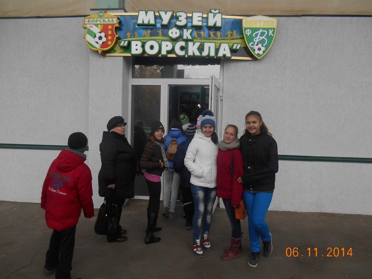 Екскурсія до музею футбольного клубу «Ворскла»