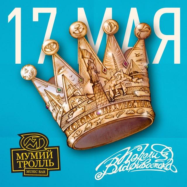 Афиша Владивосток Короли Владивостока в МУМИЙ ТРОЛЛЬ Music Bar
