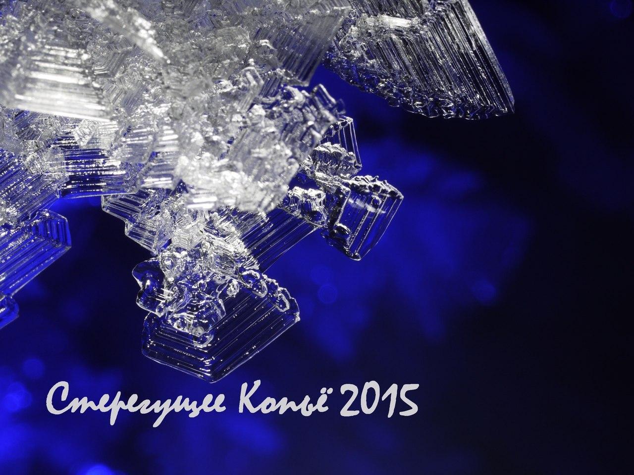 Афиша Хабаровск Стерегущее Копьё 2015
