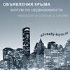 Объявления Крыма: недвижимость продажа и аренда
