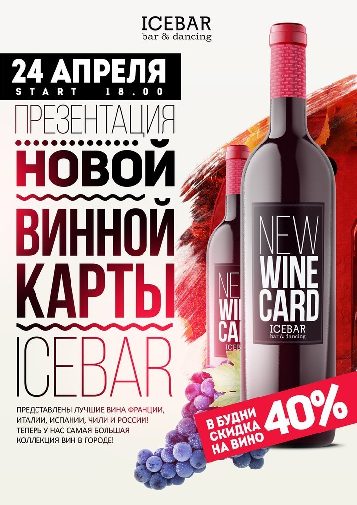 Афиша Калуга Презентация винной карты ICEBAR, 24 апреля 18:00