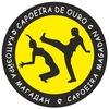 Capoeira de Ouro Magadan